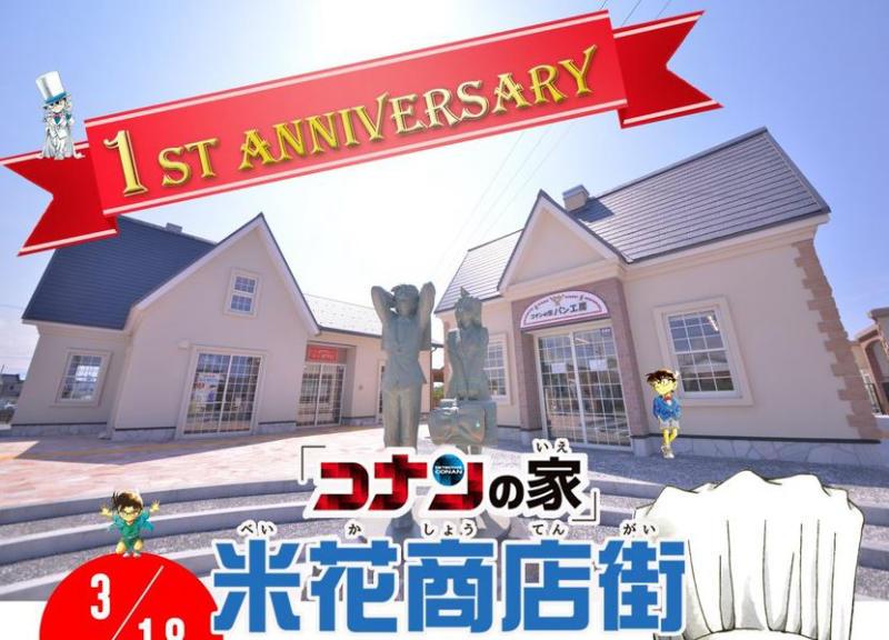 【動漫迷必踩景點】日本十大動漫主題景點你不可不知! 20