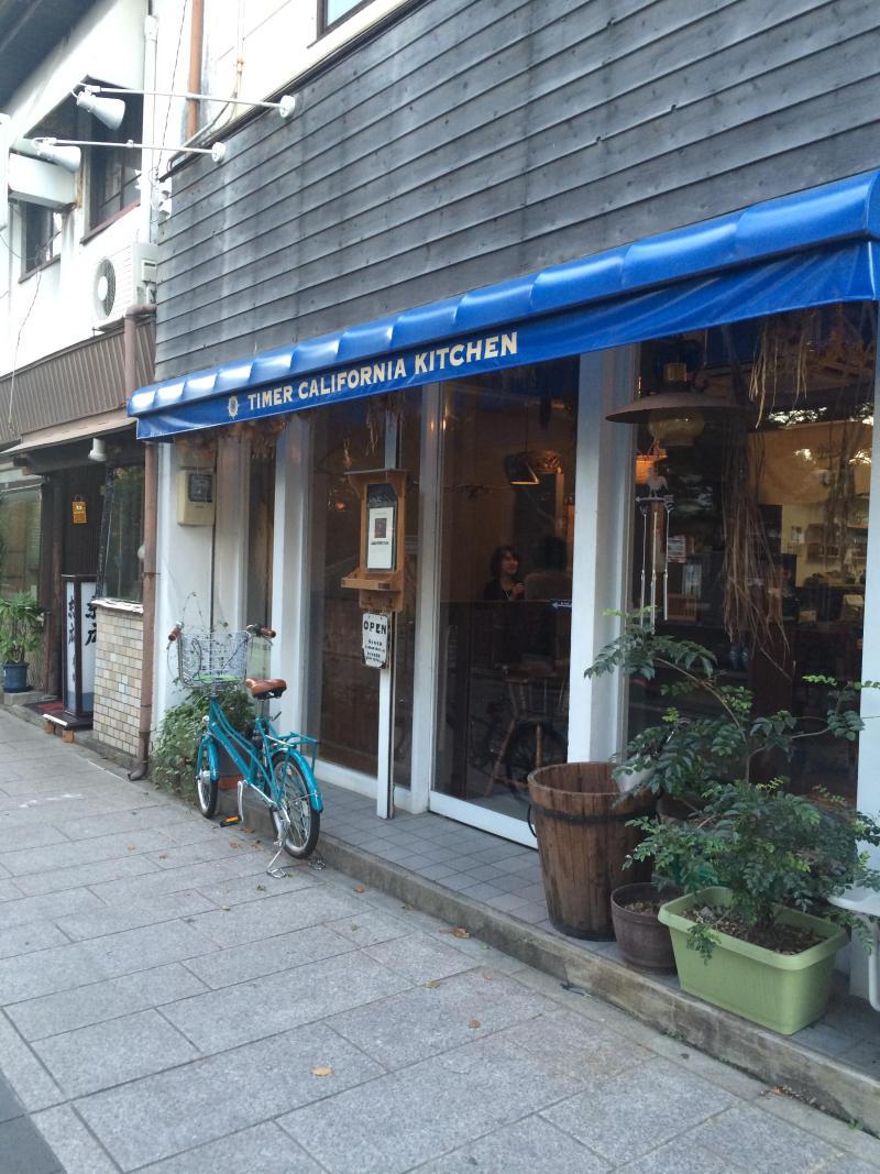 The fusion cuisine restaurant timer california kitchen in saga saga tokyo creative - Cuisine saga but ...