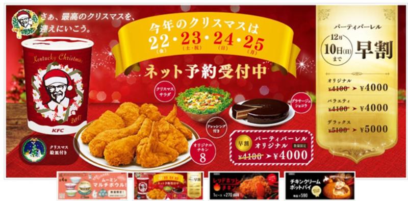 Kfc Christmas Japan.Top 5 Christmas Food In Japan Tokyo Creative