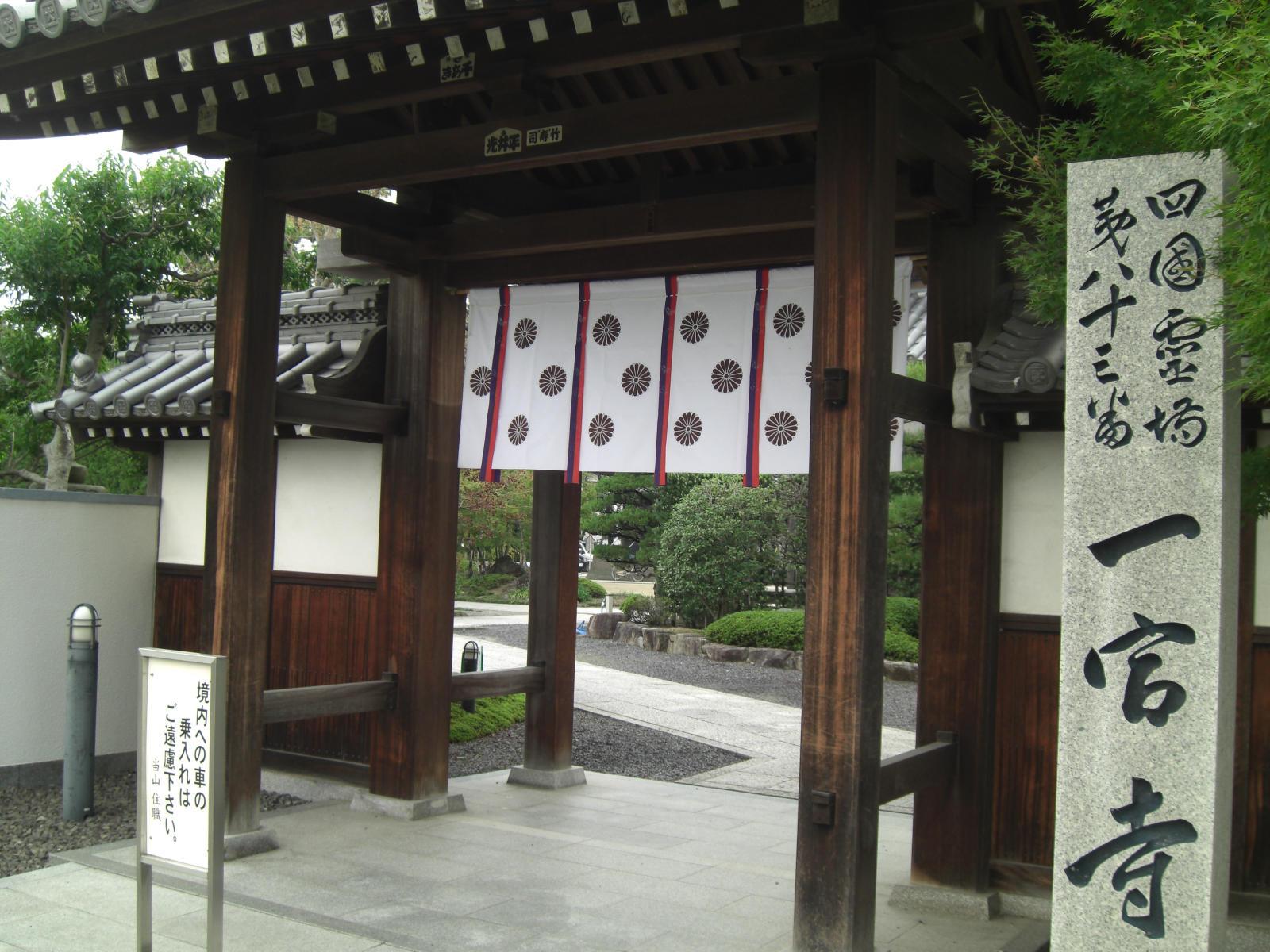 ichinomiyaji temple odigo