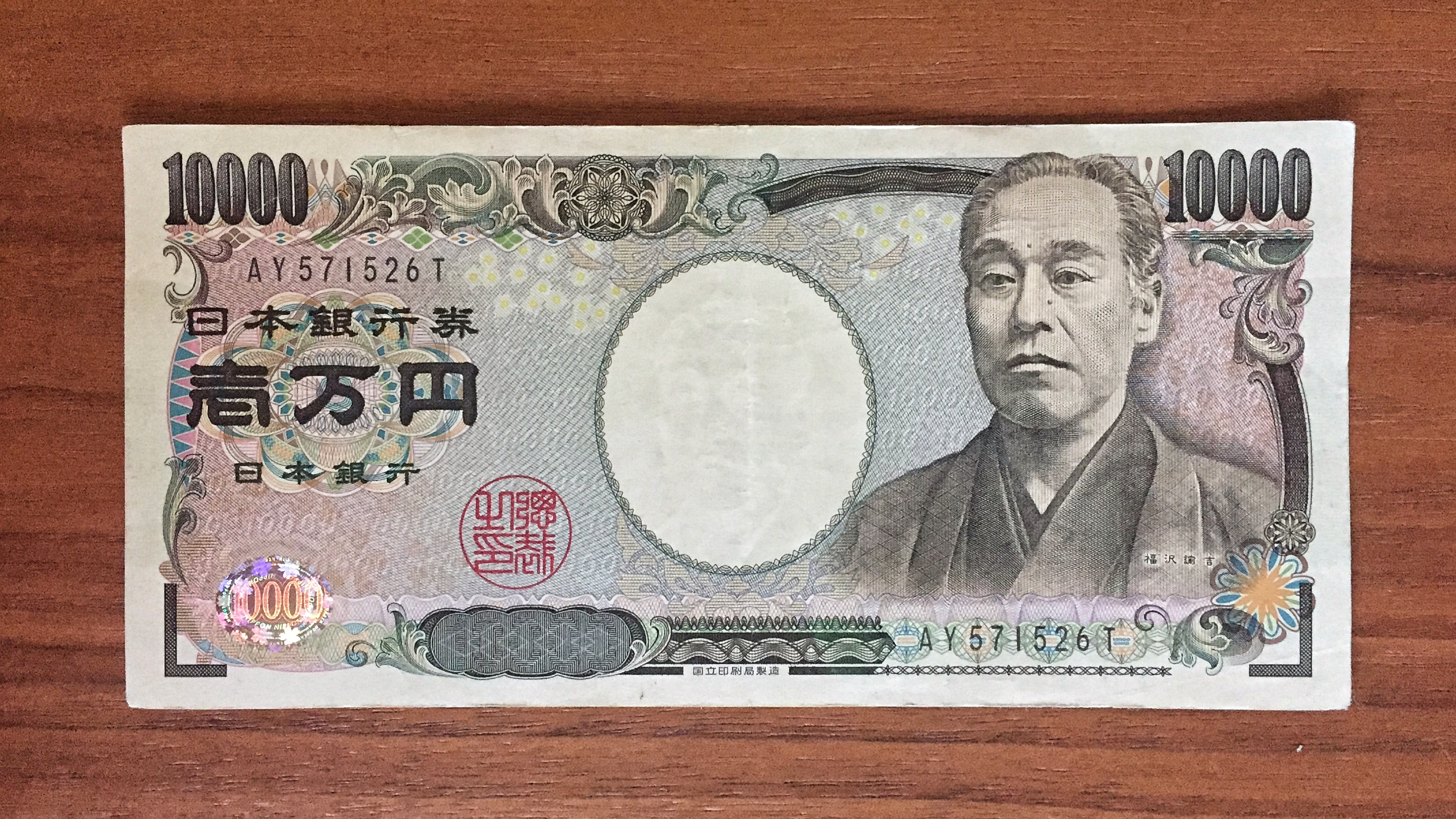 bank-notes-of-japan-currency-pictures-efukt-dick-too-big