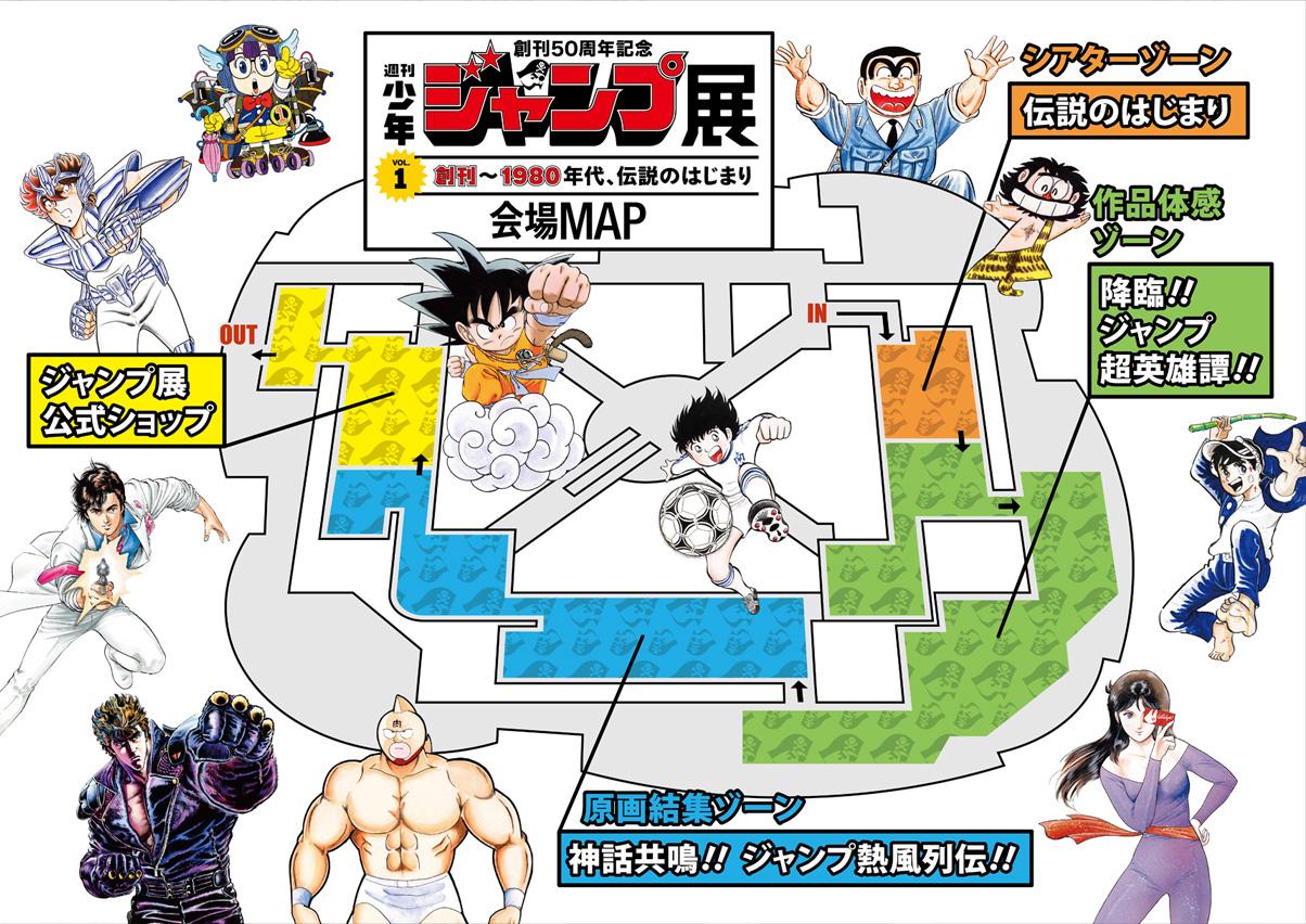 Celebrate Shonen Jump's 50th Anniversary at Mori Art Center