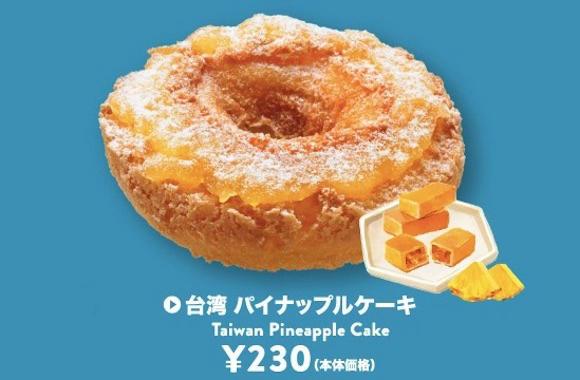 Taiwan Pineapple Cake Donuts